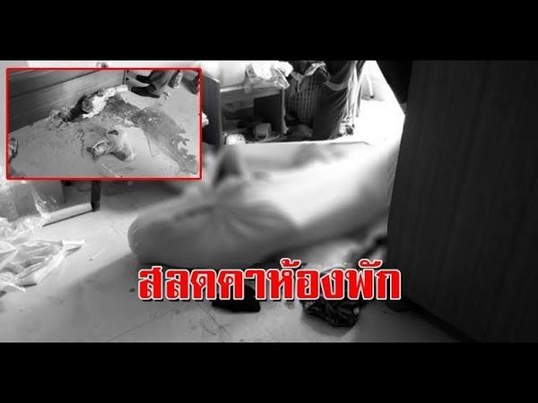 สลดคาห้องพัก ชายวัย 41ปี นอนหมดลมหายใจจม358