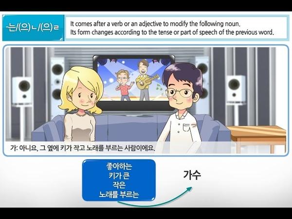 –(으)ㄴ/-는/-(으)ㄹ - 세종한국어 5권 3과 대중음악