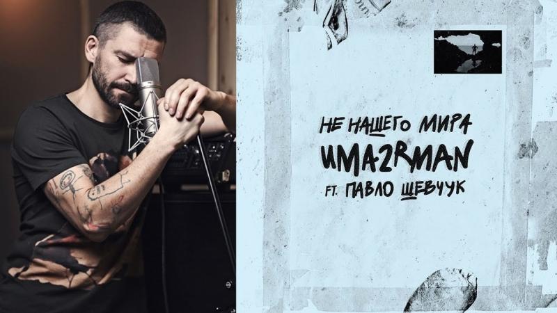 Uma2rman ft. Павло Шевчук С любимыми не расставайтесь