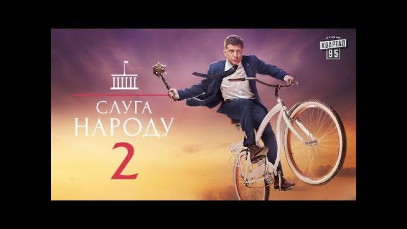 Слуга Народа 2 - Премьера 2017! Полнометражный фильм комедия в HD » Freewka.com - Смотреть онлайн в хорощем качестве