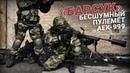 «Барсук» для Спецназа! Бесшумный пулемет AEK-999