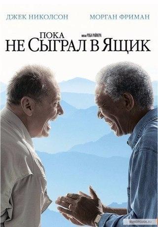 Пока не сыграл в ящик (2008)