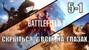 Battlefield 1 Глава 5-1 Скрыться у всех на глазах.