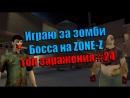 Играю за зомби Босса на ZONE-Z топ заражения 24