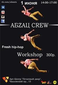 Мастер класс от АбZац crew