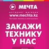 Сеть магазинов Мечта www.mechta.kz
