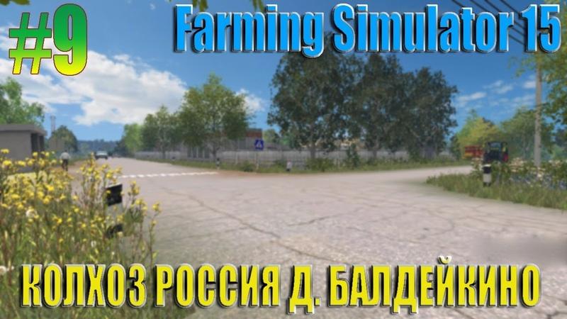 FARMING SIMULATOR 2015 9 ● КОЛХОЗ РОССИЯ Д БАЛДЕЙКИНО Soil Mod ● ВОЗВРАЩЕНИЕ В ДЕРЕВНЮ