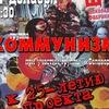 КОММУНИЗМ в Москве! 25 лет! // 14 декабря