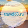 Travel63.ru | Турагентство в Самаре