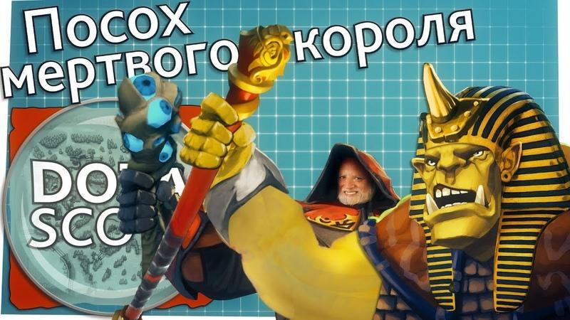 Dotascope 3.0 Посох мёртвого короля