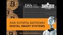 Инструкция Как купить Биткоины, Digital Smart Systems регистрация