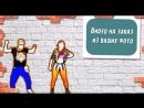 Видео на заказ из ваших фото / шаблон Потанцуем2