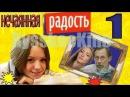 Нечаянная радость. 1 серия из 4. Мелодрама 2012. Фильм.