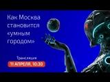 От информационного города к умной Москве. Отчет ДИТ Москвы за 2017 год
