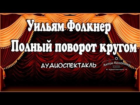 Уильям Фолкнер - Полный поворот кругом аудиоспектакль радиотеатр
