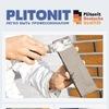 ТМ PLITONIT   Плитонит: сухие строительные смеси