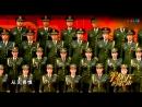 Оркестр и хор НОАК 解放军合唱团 Марш Народно Освободительной армии Китая 中国人民解放军军歌