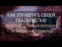Как управлять своей реальностью исполнять любые желания и быть счастливым Сергей Долматов