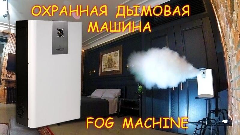 TEST Охранная дымовая машина Smoke Screen Sentinel S55. Активная система охраны. Fog machine