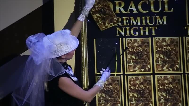 ORACUL Premium Night - 16.11.18.