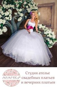 Ателье свадебного и вечернего платья