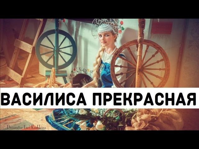 Василиса Прекрасная (1939) смотреть онлайн в хорошем качестве