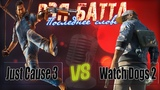 Рэп БаттлПоследнее Слово - Just Cause 3 vs Watch Dogs 2
