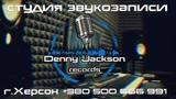 Denny Jackson records
