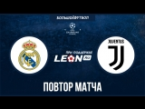 Реал Мадрид - Ювентус. Повтор матча ЛЧ 1998 года
