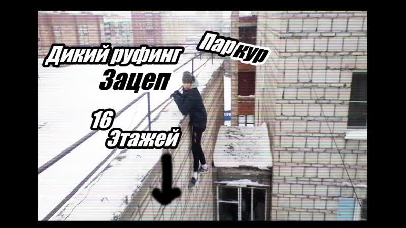 Дикий руф зацеп 16 этажей вниз.Мини побег от полиции