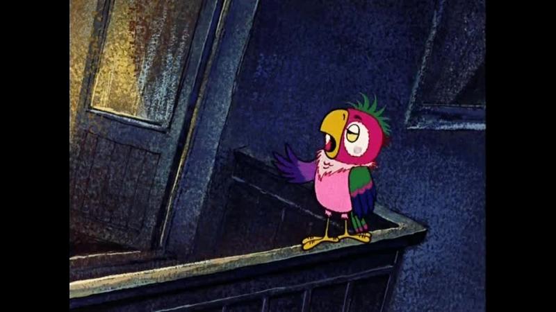 Гудбай май лав, гудбай...(Отрывок из мультфильма: Возвращение блудного попугая).