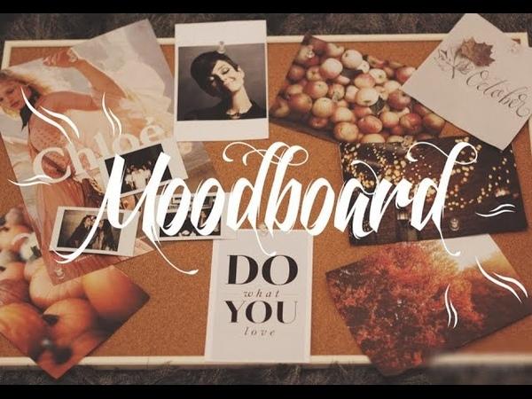 ☼ ОСЕННИЙ МУДБОРД || Autumn Moodboard ☼