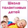 Школа талантливых детей. Детский центр Царицыно