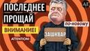 Последнее прощай Порошенко от порохоботов под АП ДубинскийЗашкваривает