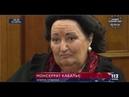 Монсеррат Кабалье, оперная певица, в программе Гордон. Выпуск от 21.04.2018