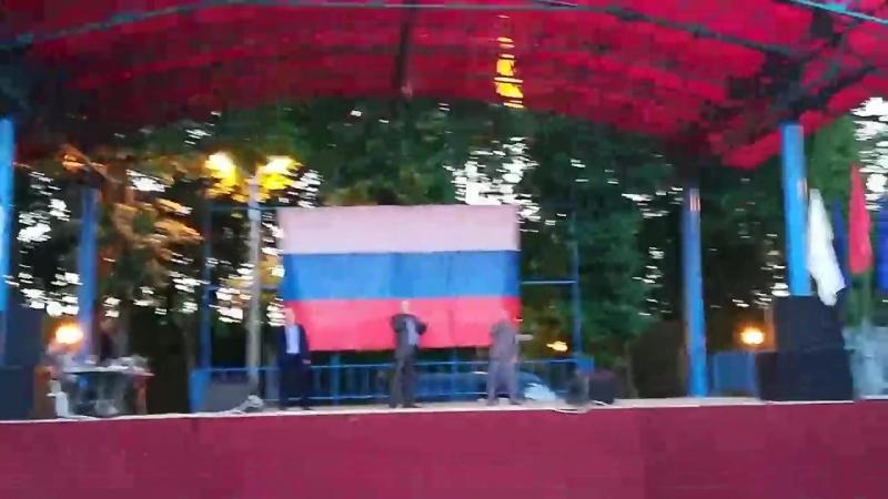 ВЕРНОСТЬ-22082018-Массовое поле-День флага-Вперёд, Россия-А. Торопушин, Л. Шаченков, Г. Арзуманов. mp4