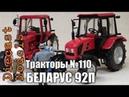 Трактор Беларус 92П, МТЗ 92П масштабная модель 1/43, журналка ТРАКТОРЫ №110 92П модельМТЗ Беларус