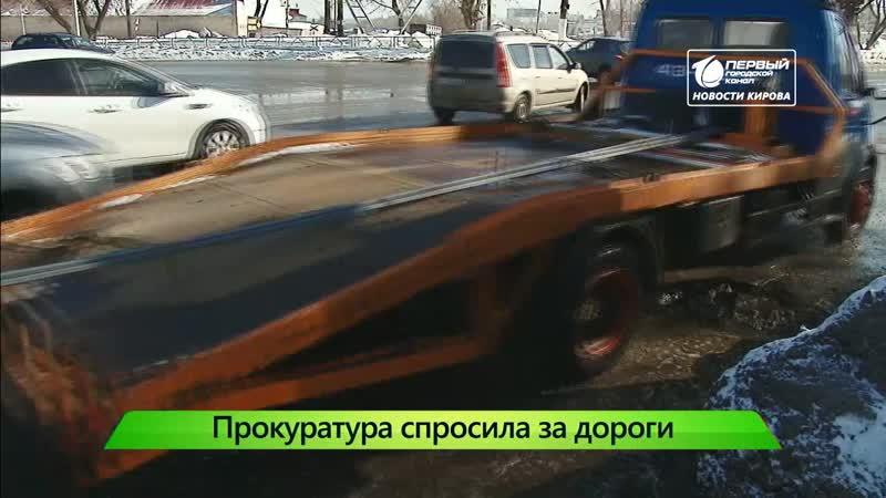 Прокуратура пожаловалась на дороги Новости Кирова 17 04 2019