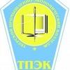 ТПЭК (Тверской Промышленно-экономический колледж