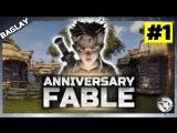Fable Anniversary - BAGLAY СТРИМИТ ПРОХОЖДЕНИЕ | 1# НАЧАЛО (ПРОХОЖДЕНИЕ НА РУССКОМ)