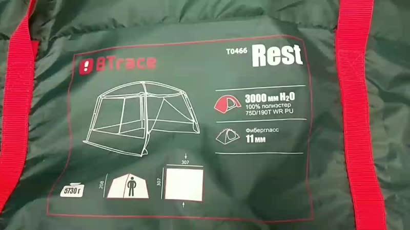 BTrace шатры Rest и Comfort