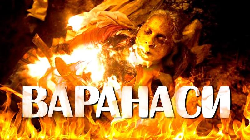Адская Индия Город мертвых Варанаси Сжигание трупов на реке Ганг