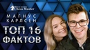 ТОП 16 фактов о Магнусе Карлсене Жизнь чемпиона мира по шахматам