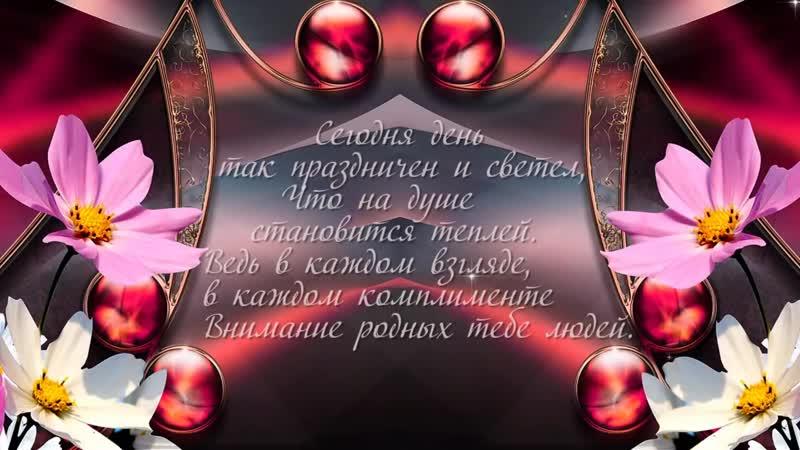 27.09.2018 Юбилей любимой мамочки 70 лет!