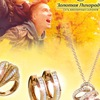 Золотая Лихорадка - сеть ювелирных салонов