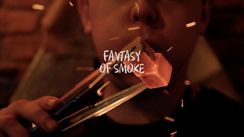 Кальянная Fantasy Of Smoke