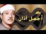 (8) أطرد الشياطين من منزلك مع أجمل آذان للشيخ عبد الباسط عبد الصمد - YouTube