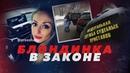 СУДЕБНЫЙ ПРИСТАВ ОБМАТЕРИЛА ЛЮДЕЙ Алексей Казаков