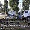 Сбор помощи пострадавшим от наводнения в Крымске
