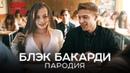 GAZIROVKA - Black ПАРОДИЯ